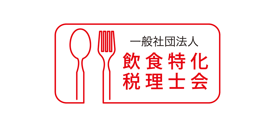 1410insho_zeiri_logo02