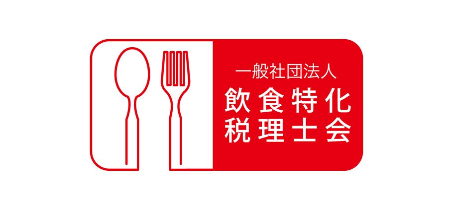 1410insho_zeiri_logo03