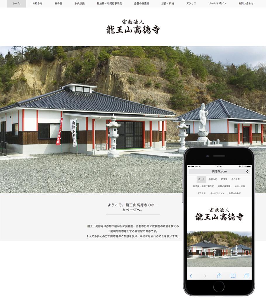 1605kotokuji_hp001
